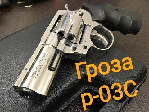 Травматический револьвер ГРОЗА-Р-03С