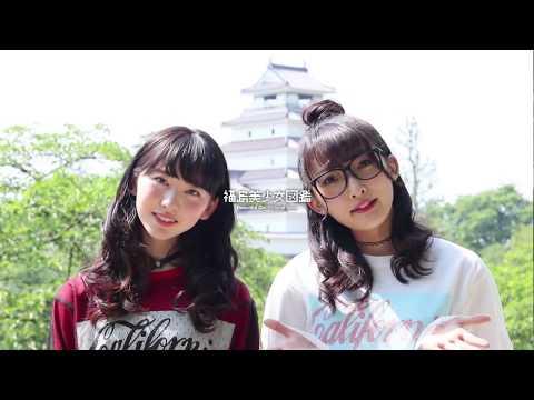 箭内夢菜 福島美少女図鑑 CM スチル画像。CMを再生できます。