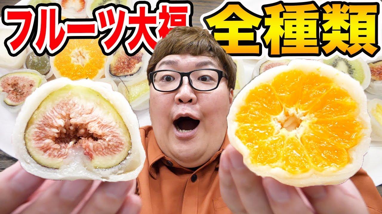【超豪華】人気のフルーツ大福を全種類買って爆食いしたら贅沢すぎて幸せがとまらなかったwww
