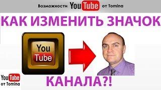 Как изменить значок канала на YouTube. Как создать значок для канала YouTube!