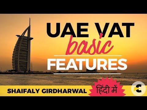Basic features of UAE VAT