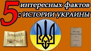 5 интересных фактов истории Украины