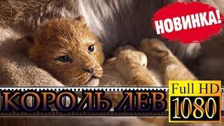 Король Лев 2019 | Смотреть ОНЛАЙН в HD раньше всех !