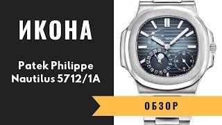 Икона часового искусства: Обзор и история Patek Philippe Nautilus 57121A 001