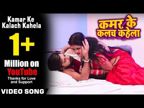 #Rakesh Mishra और #Chandani Singh का #Superhit #Video #Song - Kamar Ke Kalach Kahela