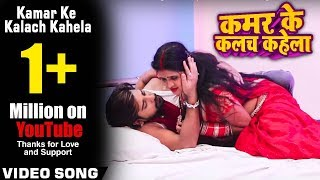 #Rakesh Mishra और #Chandani Singh का #Superhit #Video #Song Kamar Ke Kalach Kahela