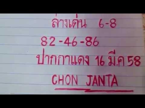 เลขเด็ดงวดนี้ ปากกาแดง 16/03/58