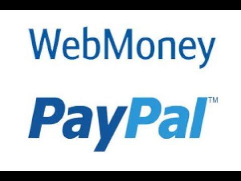PayPal, Webmoney / Про электронные платёжные системы и как они работают с картами Visa и Master Card