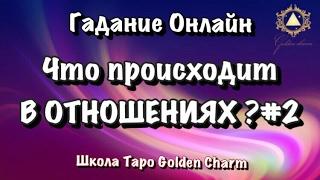 ЧТО ПРОИСХОДИТ В ОТНОШЕНИЯХ? ОНЛАЙН ГАДАНИЕ/ Школа Таро Golden Charm