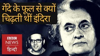 Indira Gandhi: Unknown facts of India's first women prime minister  (BBC Hindi)
