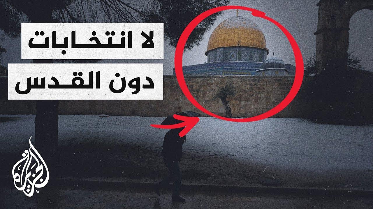 وقفة احتجاجية.. لا انتخابات فلسطينية من دون القدس  - 17:59-2021 / 3 / 31