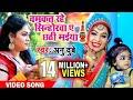 #VIDEO SONG #Anu Dubey Chhath Song 2019 चमकत रहे सिन्होरवा ए छठी मईया (पारम्परिक छठ गीत)