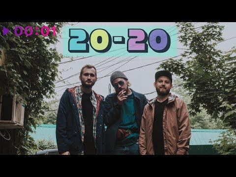 Максим Свобода - 20-20 | Official Audio | 2019