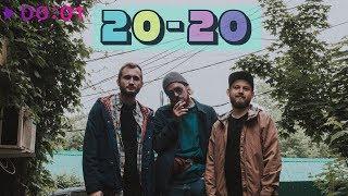 Максим Свобода - 20-20 | Official Audio | 2019