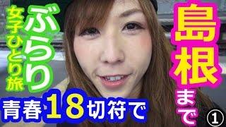 【女子ひとり旅】青春18切符で島根まで冒険する!① thumbnail