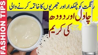 Skin Whitening Anti Aging White Rice and Milk CREAM| Get Glowing Clear   Fair Spotless Skin