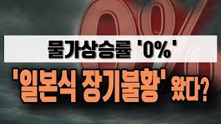 [정완진TV]물가상승률 '0%', '일본식 장기불황' …