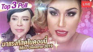 3 ตัวเก็งมาแรง Miss Universe 2019