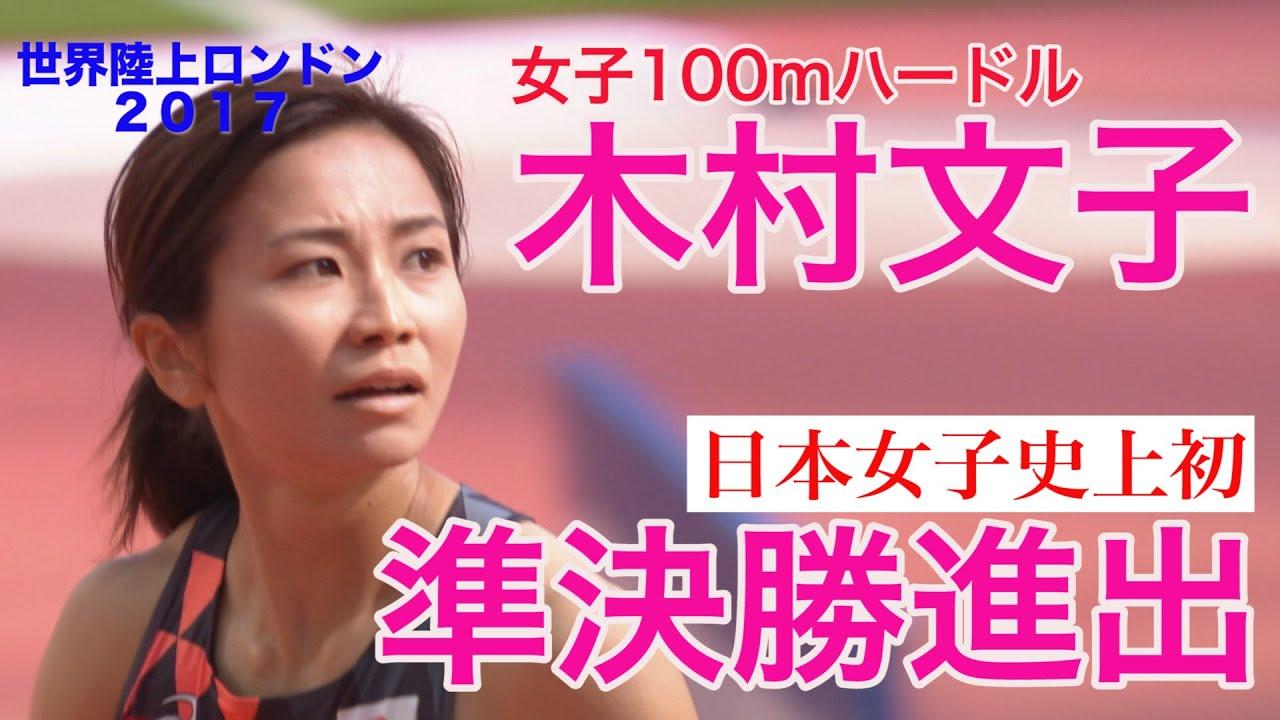【木村文子】女子100mH予選 この種目で日本女子初の準決勝進出!【世界陸上ロンドン】