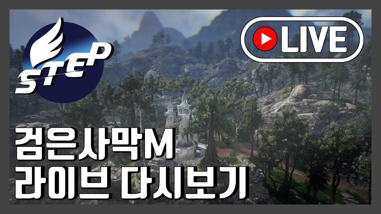 스텝▶검은태양 / 하둠 태고룬 도전 [검은사막M]