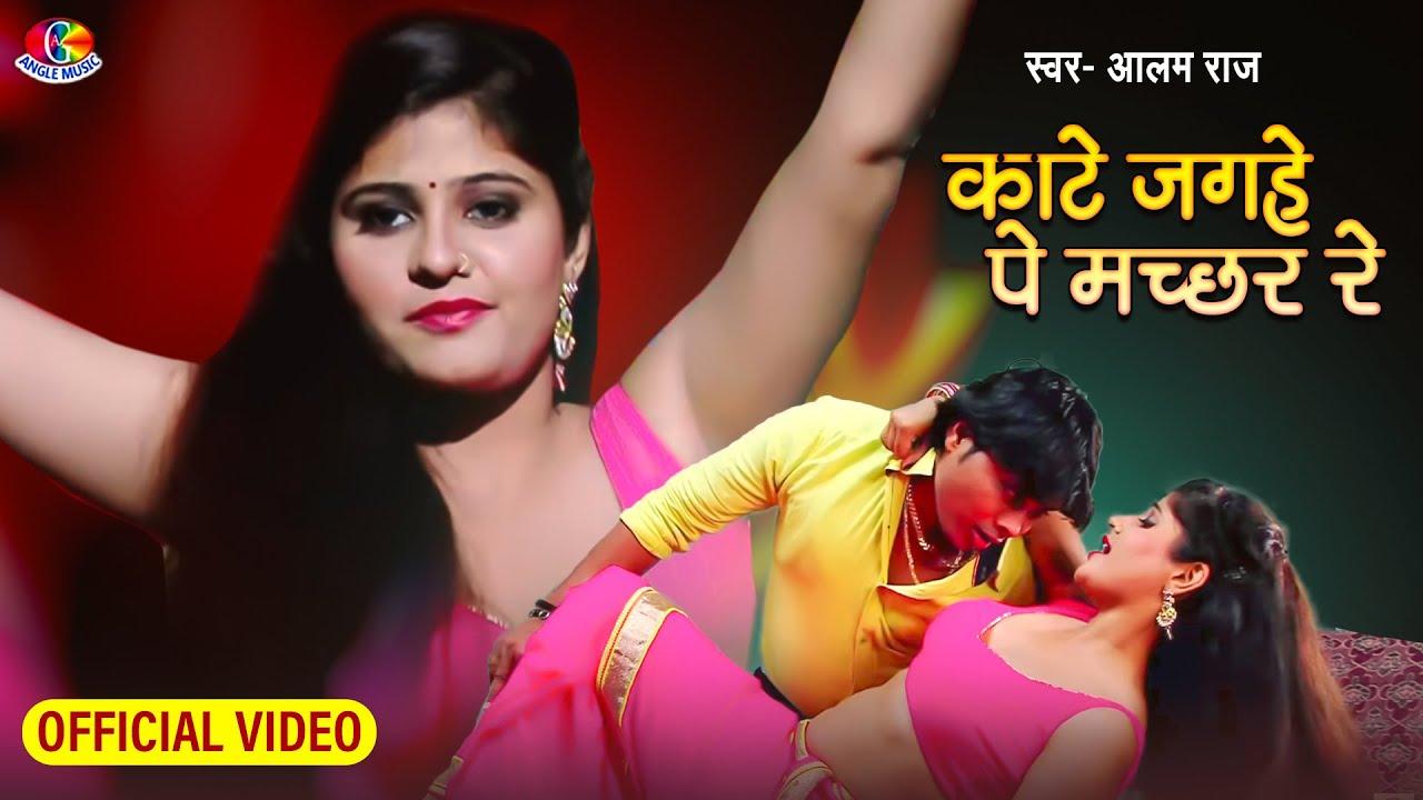 Search Bhojpuri Alam Raj song video - GenYoutube