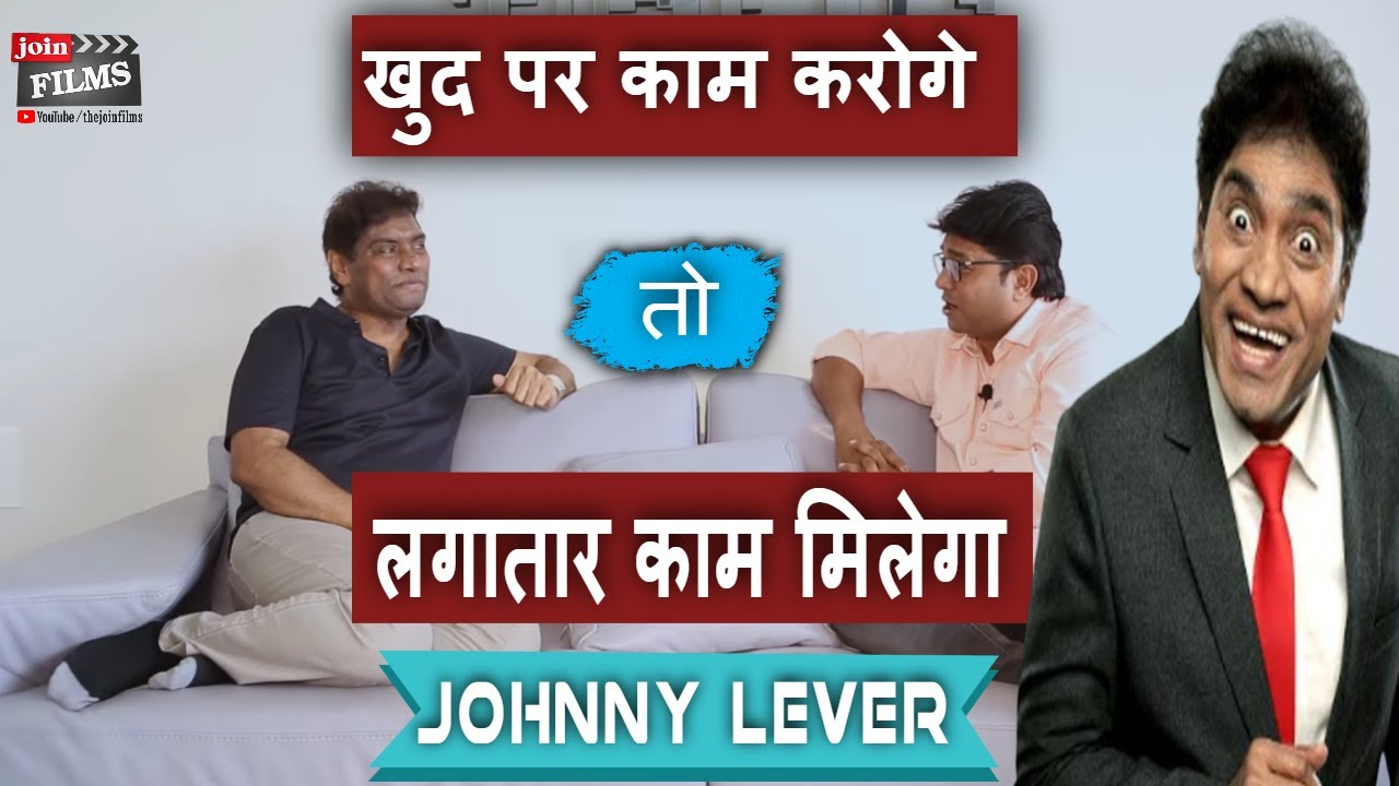 Work On Yourself to get Success | Johnny Lever Interview | #FilmyFunday | Joinfilms