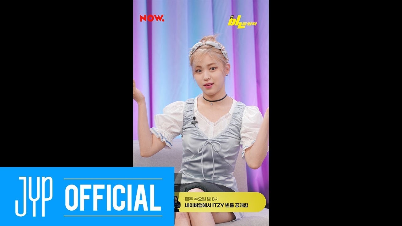 """ITZY """"bㅣㄴ틈있지"""" EP.15 (FULL Ver.)"""