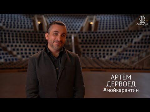 Артём Дервоед #мойкарантин