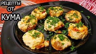 Фаршированные шампиньоны (Stuffed champignons)