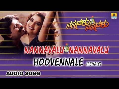Hoovennale (Female) | Nannavalu Nannavalu Kannada Movie | S Narayan, Prema