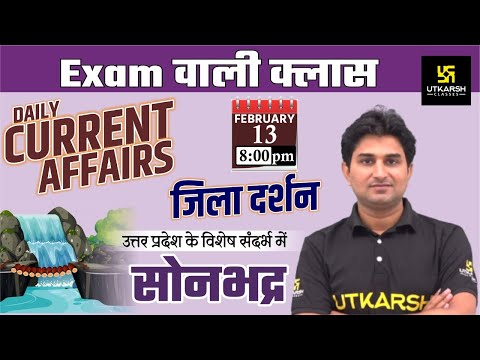 Daily Current Affairs #72 || Sonbhadra || By Surendra Sir || UP GK  || UP Utkarsh