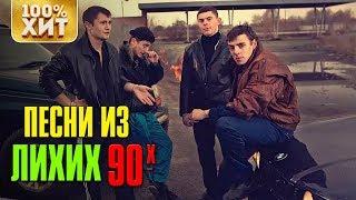 💯 ХИТ - ПЕСНИ ЛИХИХ 90-Х - БЛАТНЫЕ ХИТЫ 90-Х