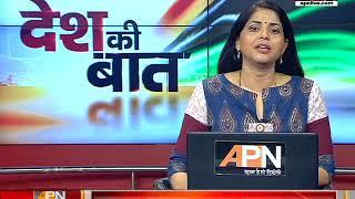 APN Desh Ki Baat    With Editor in Chief Rajshri Rai    15 June 2018