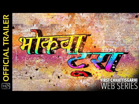 Bhokwa Tura - भोकवा टुरा | Official Trailer | Chhattisgarhi Web Series | Anupam Bhargava | Manohar