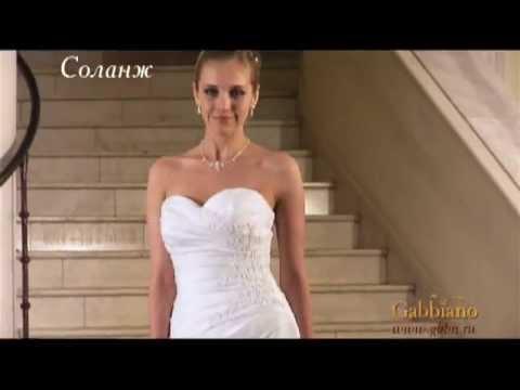 Соланж. Свадебные платья в Саранске