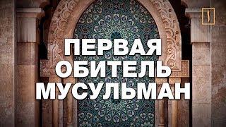 Дар уль-Аркам. Дом простого юноши стал первой школой пророка (мир ему)