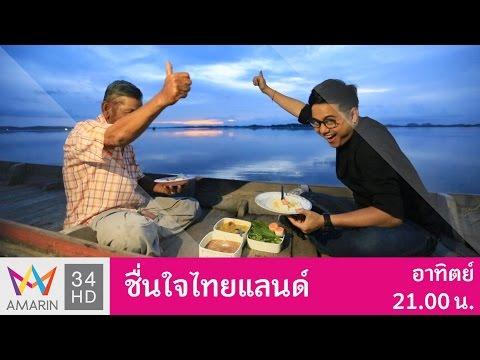 ย้อนหลัง ชื่นใจไทยแลนด์ : ณ สะทิงพระ จ.สงขลา  25 ธ.ค. 59 (3/4)