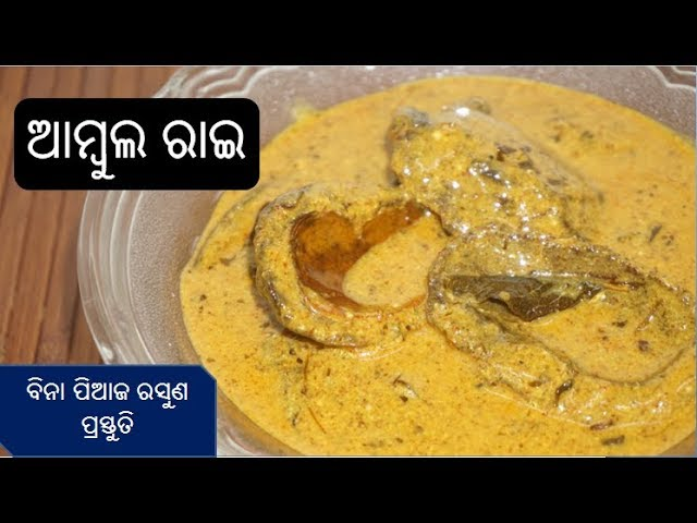 ???? ?????? ??? ???? ???? ???? ??|Ambula Rai Odia Authentic Recipe|Amula Khata|Sweet DryMango Pickle
