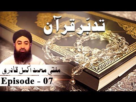 Tadabbur-e-Quran Ep 07 - Tafseer Surah Fatiha - ARY QTV