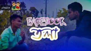 Facebook তলা || Bangla Funny Video 2019 || Raj Ariyan Sabbir || Aayan Rimon || Barisailla Monu Ltd