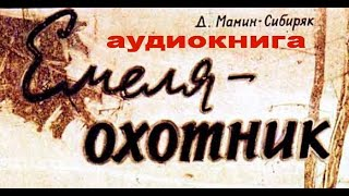 Мамин Сибиряк Дмитрий Наркисович Емеля охотник Рассказ о природе аудиокнига слушать
