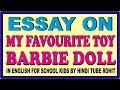 ESSAY ON MY FAVOURITE TOY BARBIE DOLL IN ENGLISH FOR SCHOOL KIDS BY HINDI TUBE ROHIT