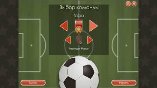 Футбольные головы # 1 ЗАБИВАЙ СЕБЕ!!!!
