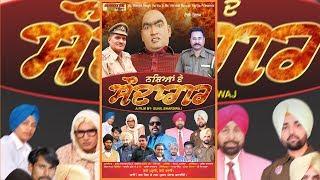 Nashe Ka Saudagar | New Punjabi Movies 2018 | Super Hit Punjabi Movie | Latest Punjabi Movie