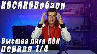 Косяковобзор. Первая 1/4 КВН. Высшая лига 2020