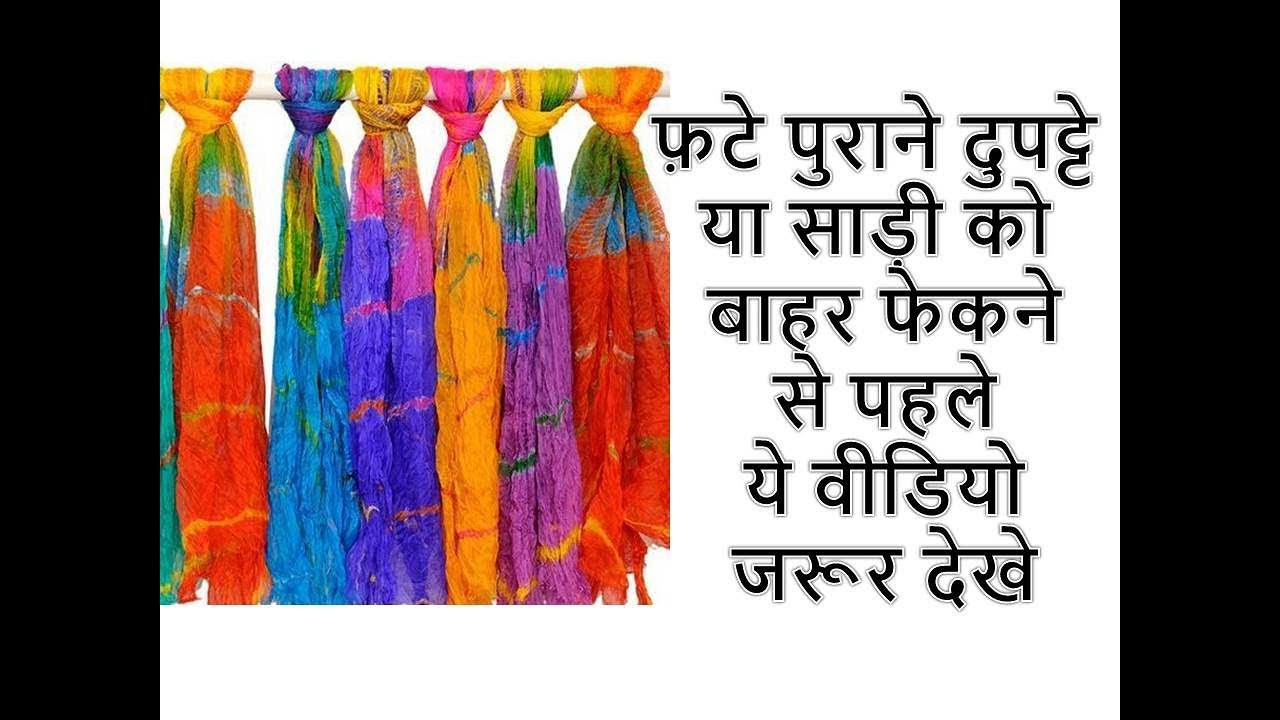 Reuse Old Dupatta Sari Clothes Diy Home Decorating Idea