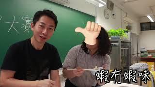Publication Date: 2018-10-05 | Video Title: 師生廚神第三集