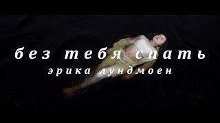 Смотреть клип Эрика Лундмоен - Без Тебя Спать