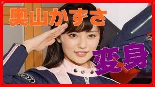 """""""スーパー戦隊新ヒロイン""""奥山かずさが可愛い 奥山かずさ 検索動画 7"""