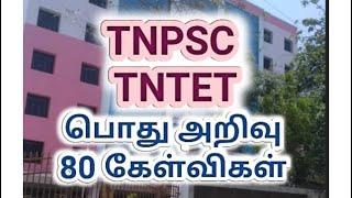 TNTET TNPSC DAILY FREE TEST-26.09.2020